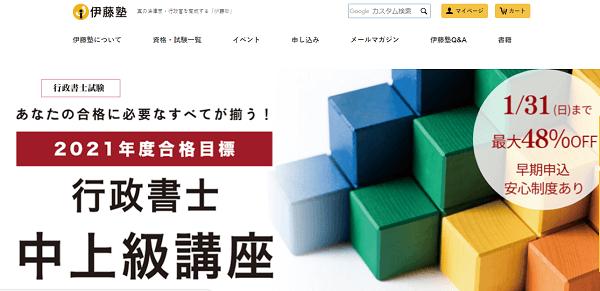 伊藤塾 実務講座