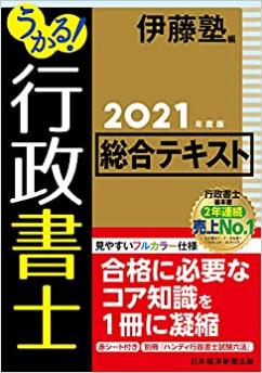 うかる行政書士総合テキスト