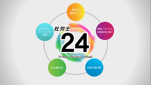 社労士24
