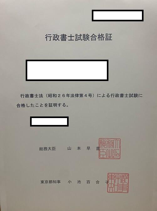 行政書士試験合格証