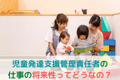 児童発達支援管理責任者の将来性って?